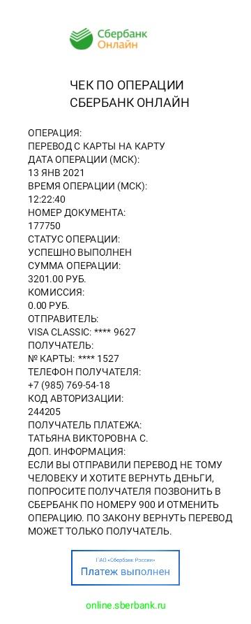 Чек-2021-01-13-123974.jpg
