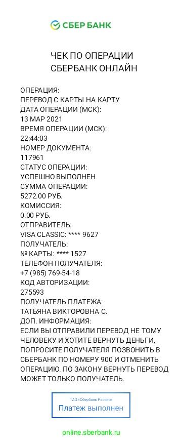 Чек-2021-03-13-230188.jpg